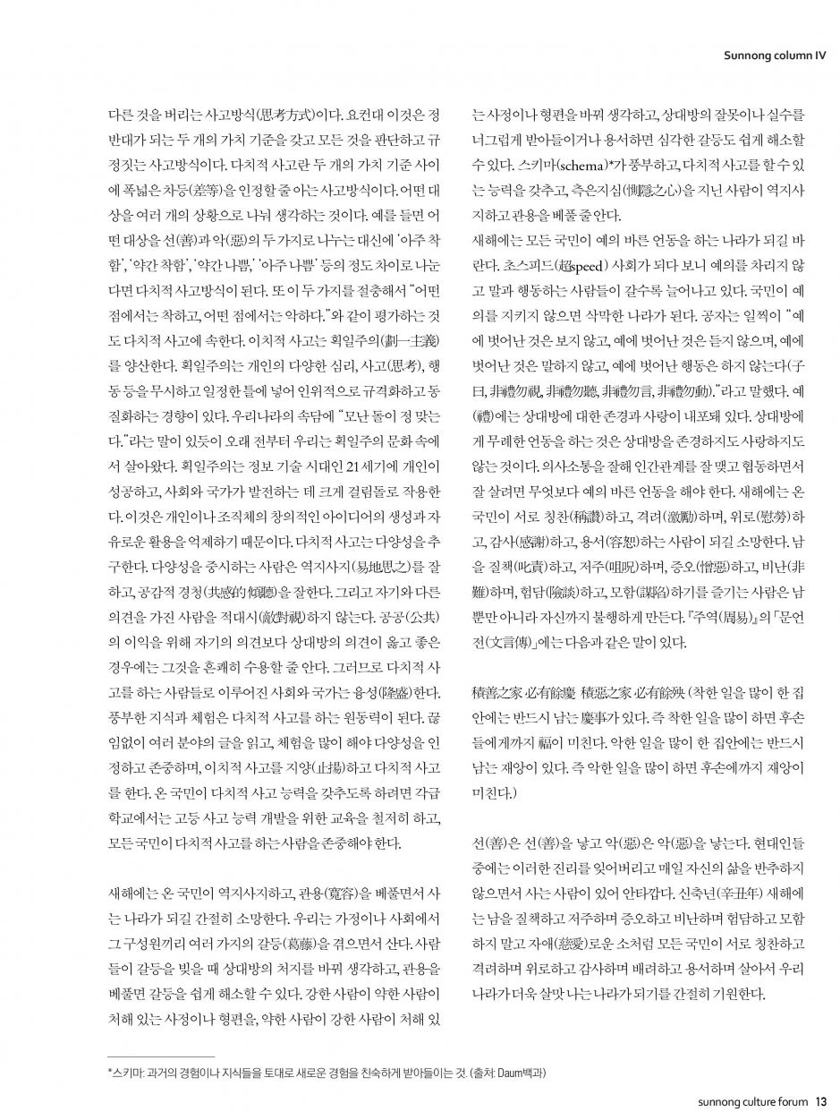 선농문화포럼_낱장-13.jpg