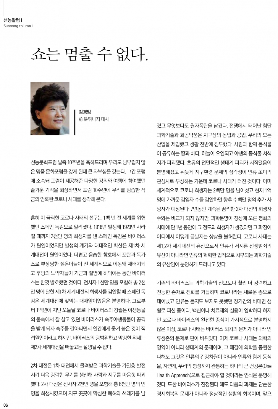 선농문화포럼_낱장-6.jpg