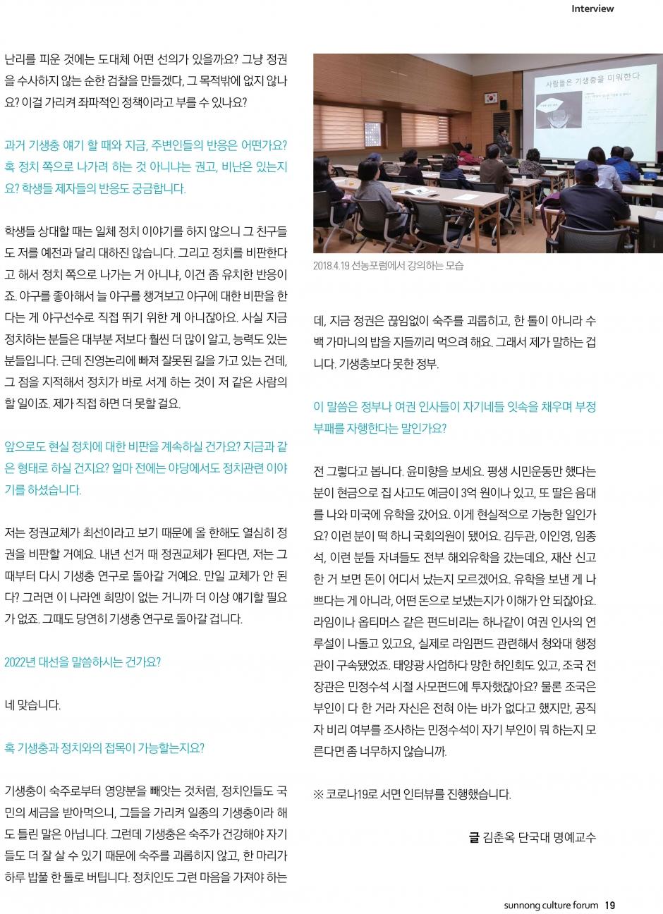선농문화포럼_낱장-19.jpg