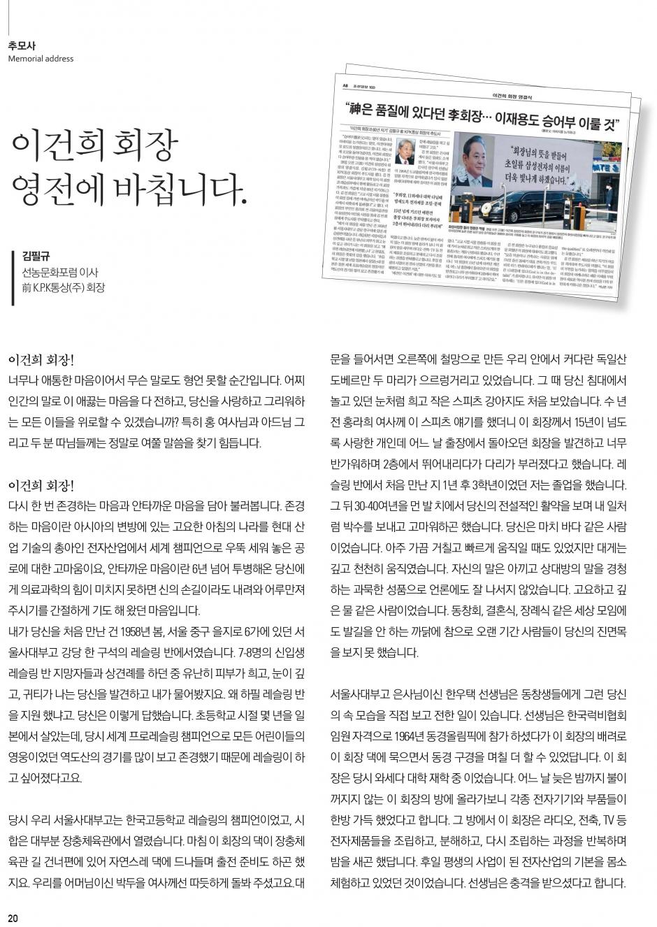 선농문화포럼_낱장-20.jpg