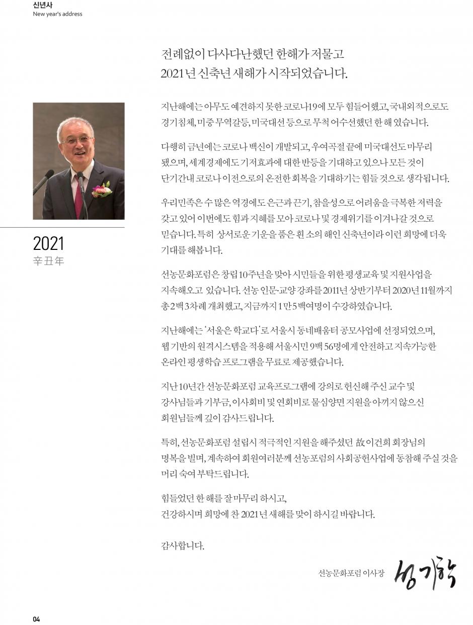 선농문화포럼_낱장-4.jpg