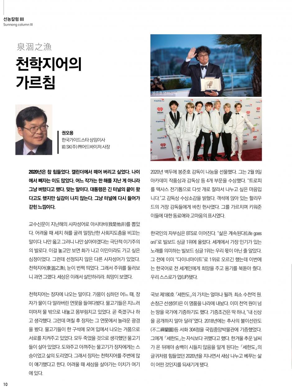 선농문화포럼_낱장-10.jpg