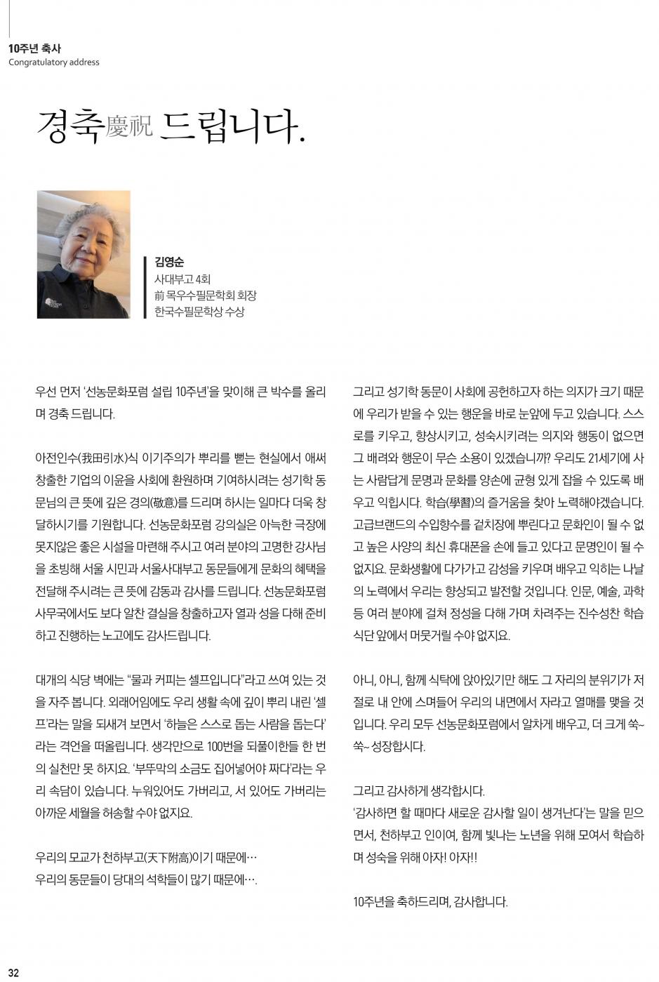 선농문화포럼_낱장-32.jpg