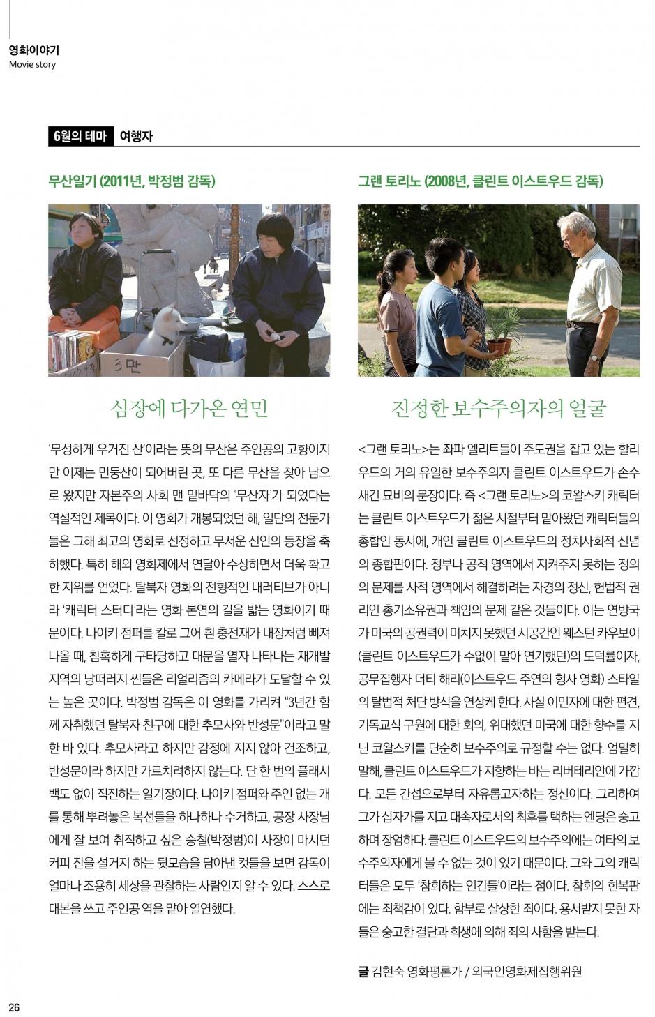 선농문화포럼_낱장-26.jpg