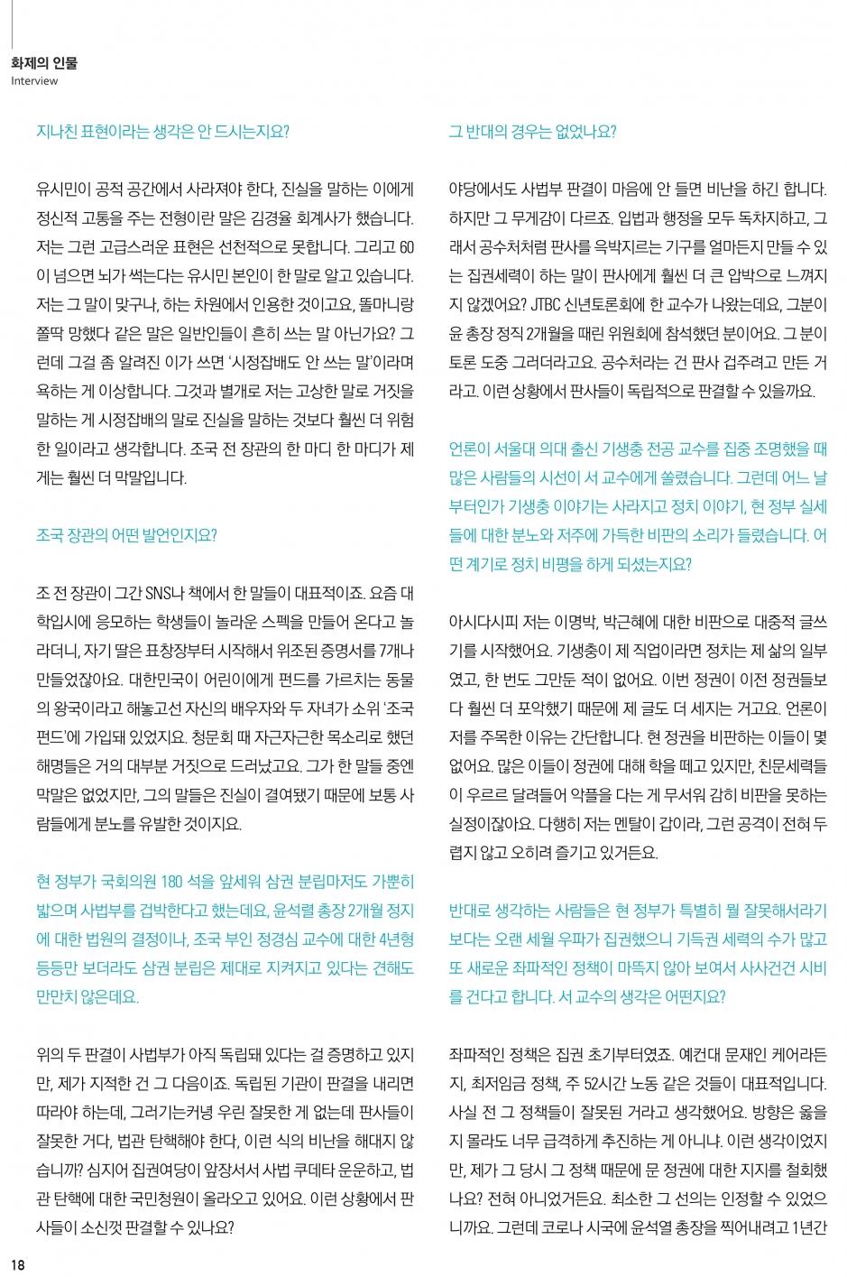선농문화포럼_낱장-18.jpg