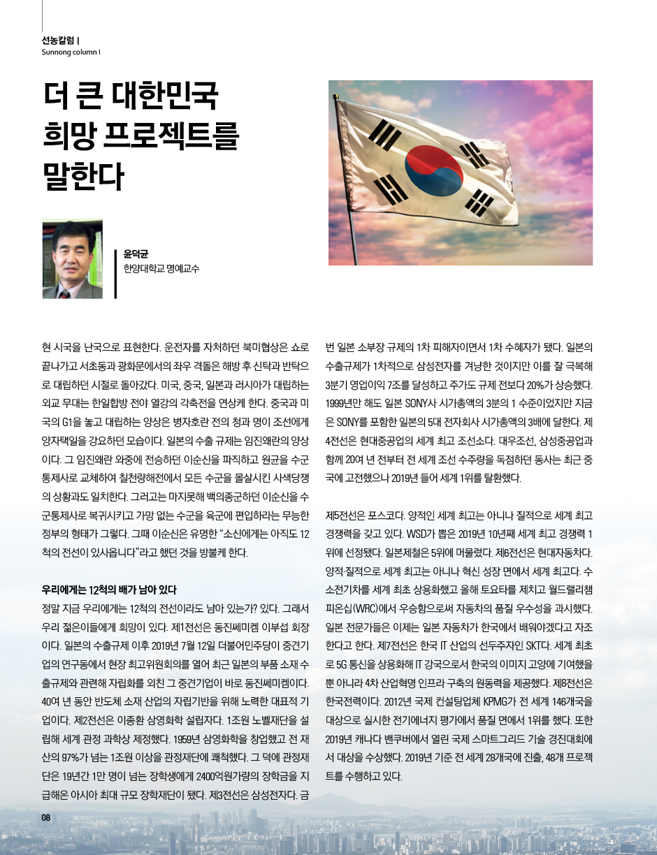 2020-선농문화포럼-신년호_낱장-8.jpg