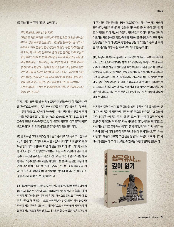 2020-선농문화포럼-신년호_낱장-25.jpg