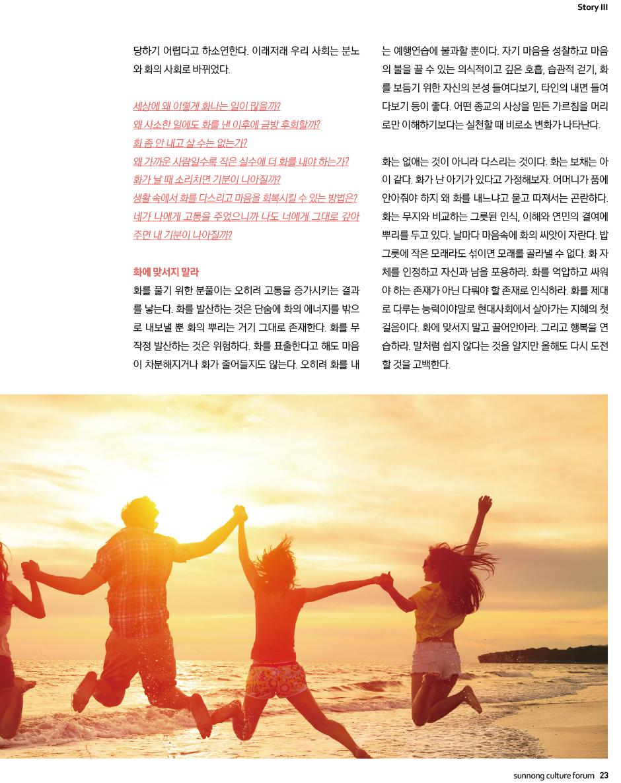 2020-선농문화포럼-신년호_낱장-23.jpg