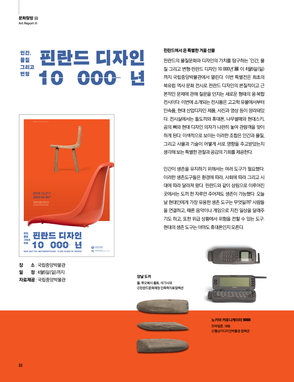 2020-선농문화포럼-신년호_낱장-32.jpg