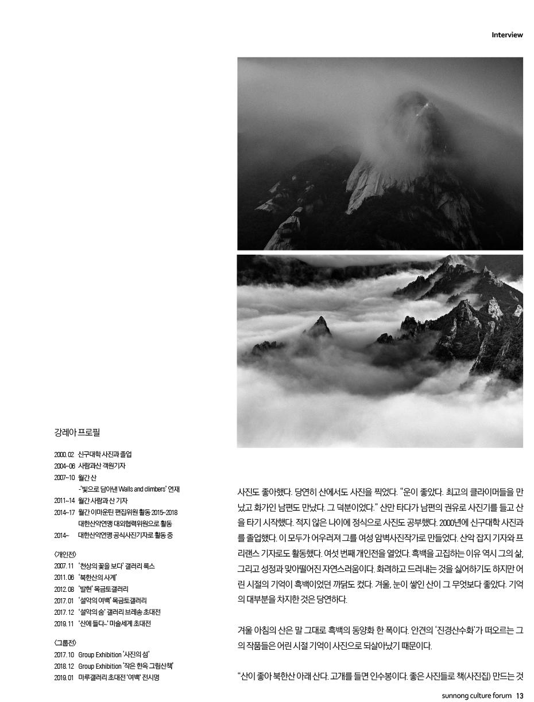 2020-선농문화포럼-신년호_낱장-13.jpg