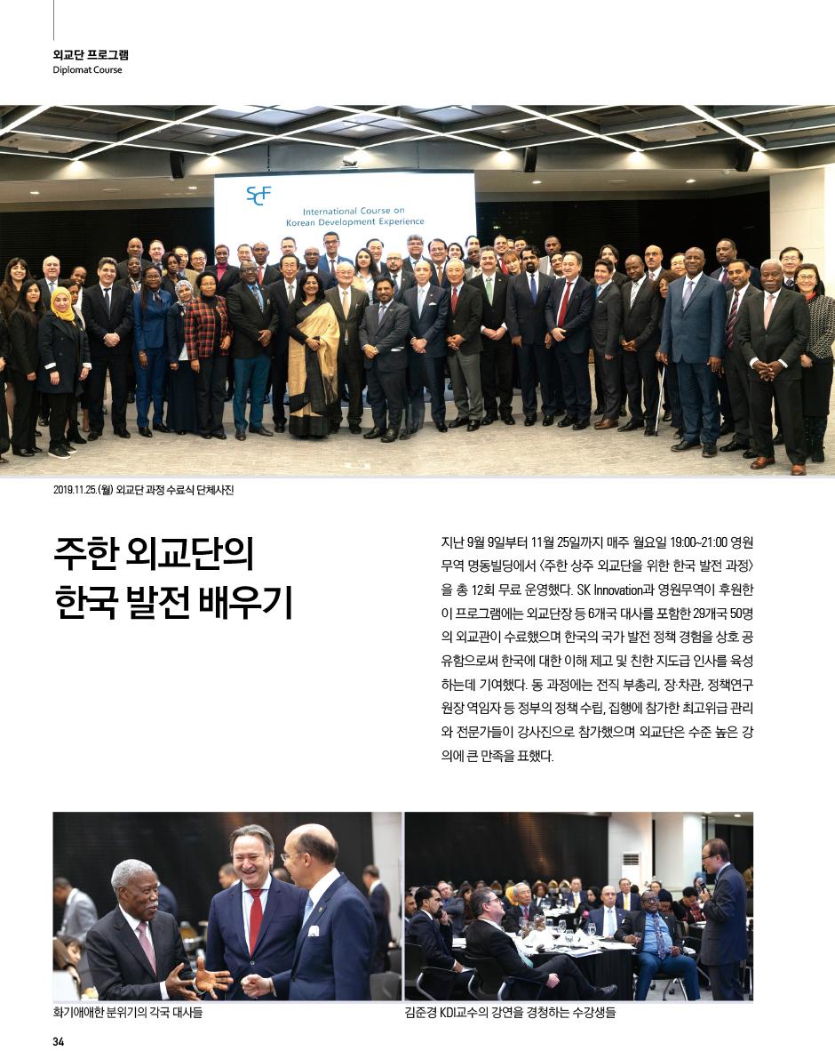 2020-선농문화포럼-신년호_낱장-34.jpg