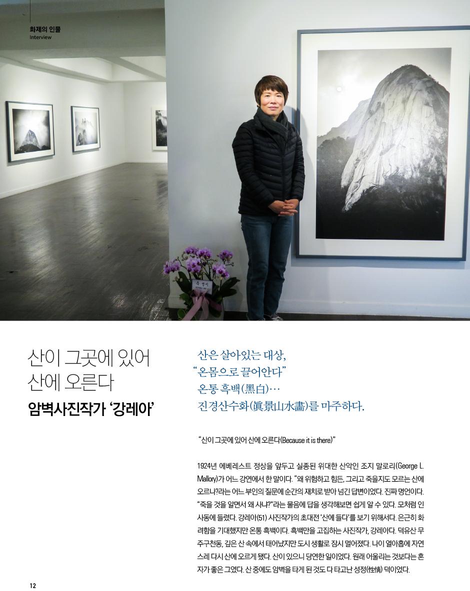 2020-선농문화포럼-신년호_낱장-12.jpg