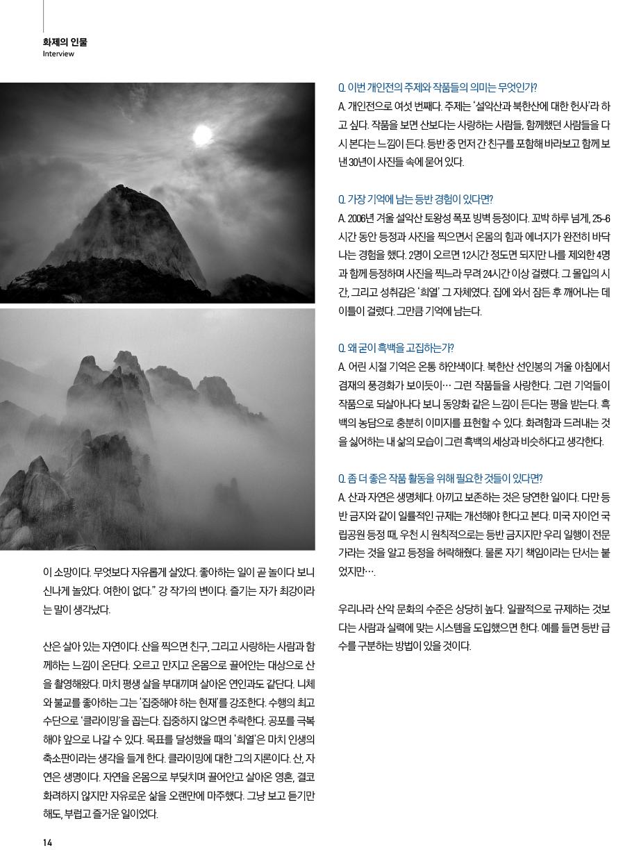2020-선농문화포럼-신년호_낱장-14.jpg