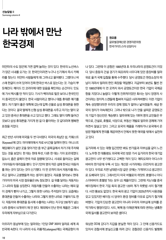 2020-선농문화포럼-신년호_낱장-10.jpg