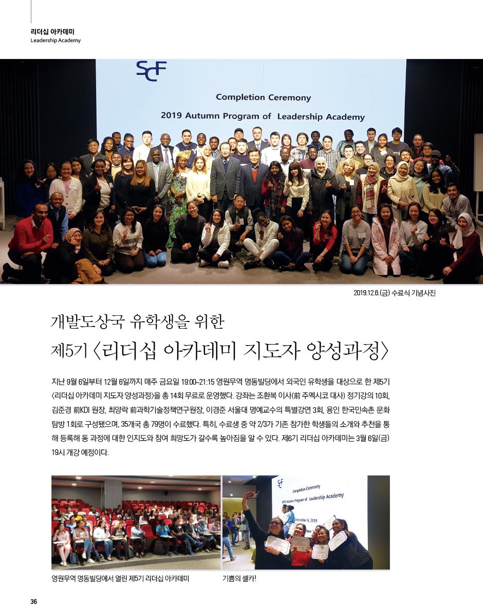 2020-선농문화포럼-신년호_낱장-36.jpg