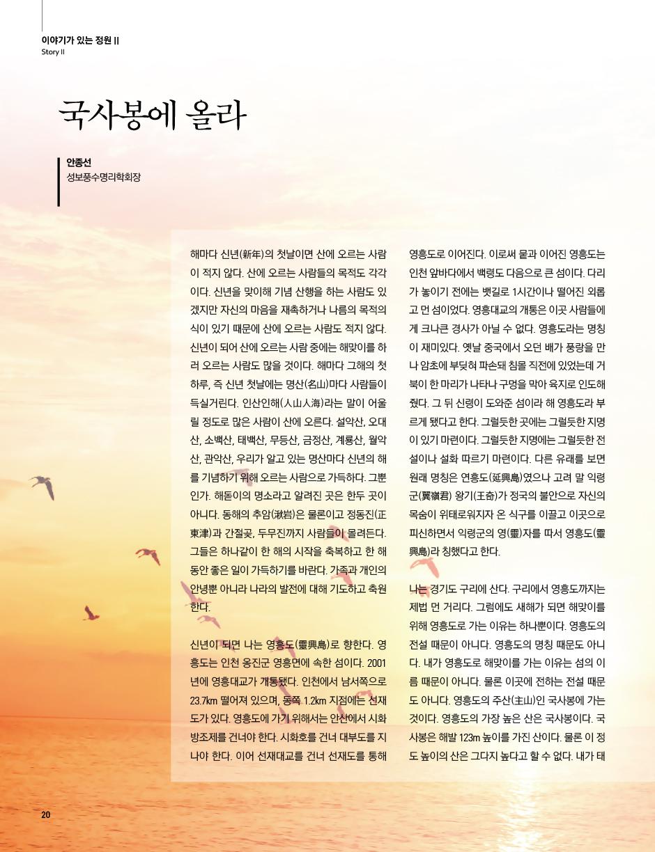 2020-선농문화포럼-신년호_낱장-20.jpg