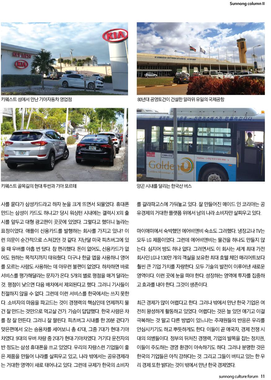 2020-선농문화포럼-신년호_낱장-11.jpg