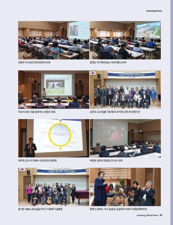 2020-선농문화포럼-신년호_낱장-39.jpg