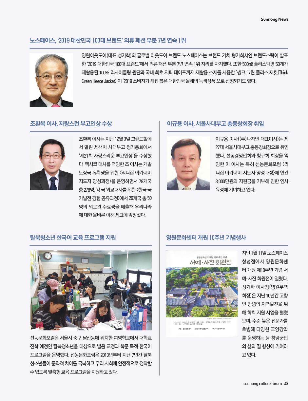 2020-선농문화포럼-신년호_낱장-43.jpg