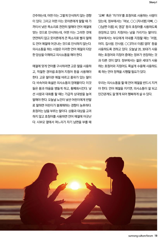 2020-선농문화포럼-신년호_낱장-19.jpg