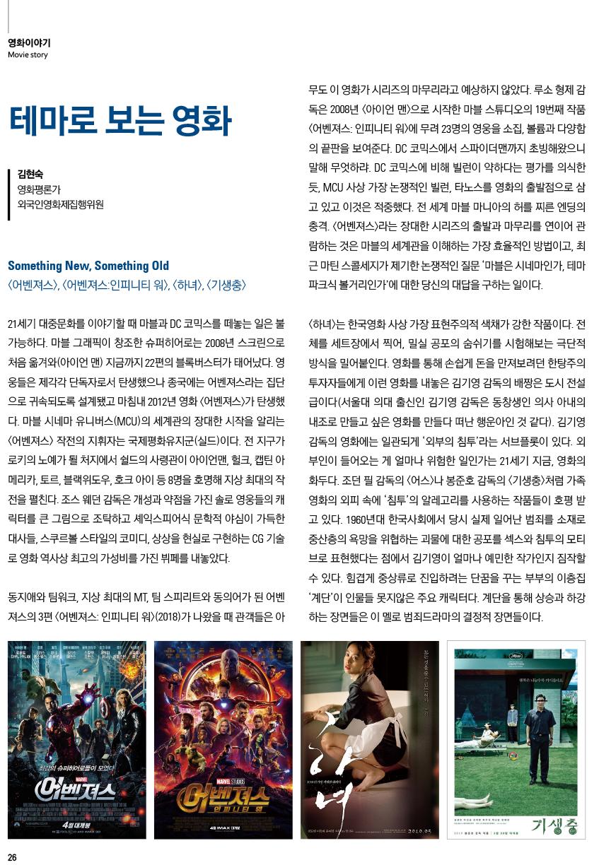 2020-선농문화포럼-신년호_낱장-26.jpg