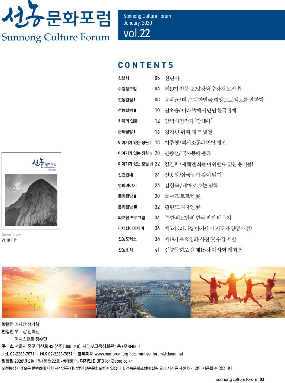 2020-선농문화포럼-신년호_낱장-3.jpg