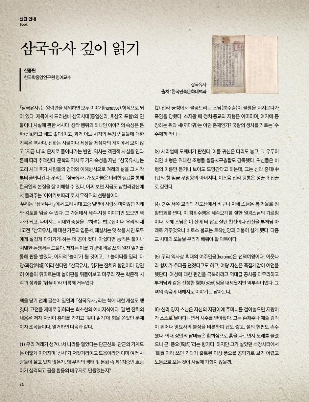 2020-선농문화포럼-신년호_낱장-24.jpg