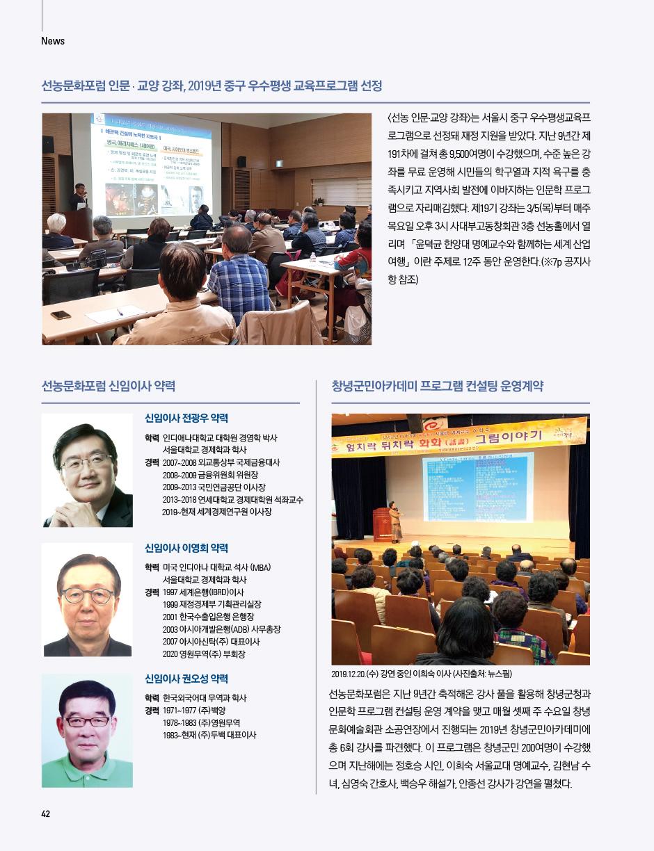 2020-선농문화포럼-신년호_낱장-42.jpg