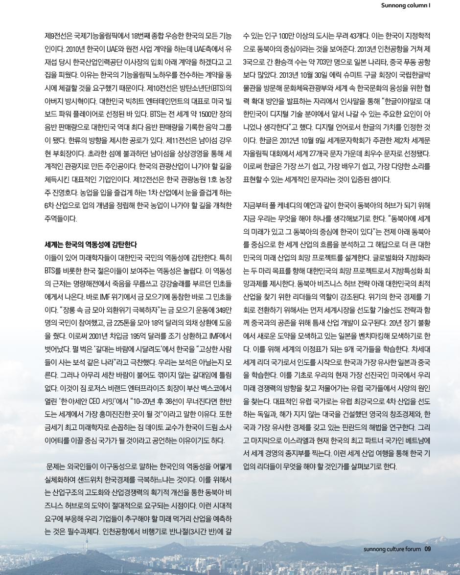 2020-선농문화포럼-신년호_낱장-9.jpg