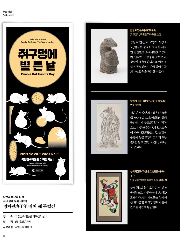 2020-선농문화포럼-신년호_낱장-16.jpg