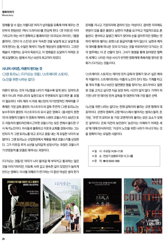 2020-선농문화포럼-신년호_낱장-28.jpg