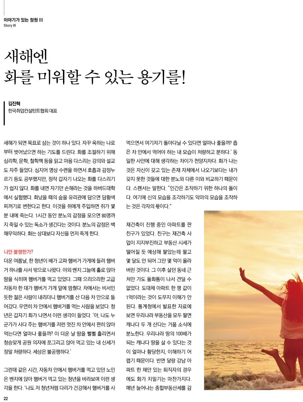 2020-선농문화포럼-신년호_낱장-22.jpg