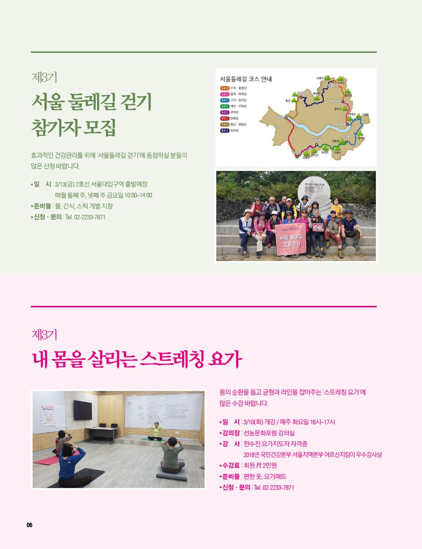 2020-선농문화포럼-신년호_낱장-6.jpg