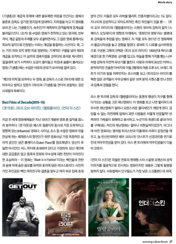 2020-선농문화포럼-신년호_낱장-27.jpg