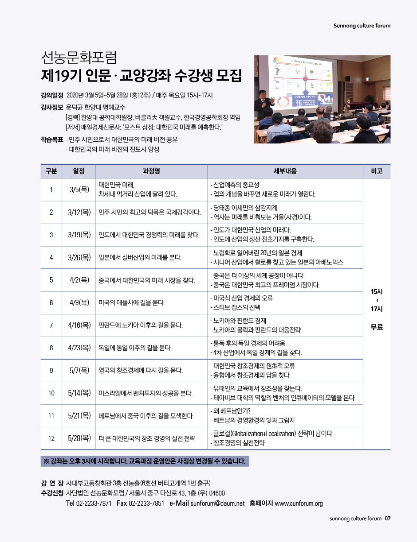 2020-선농문화포럼-신년호_낱장-7.jpg