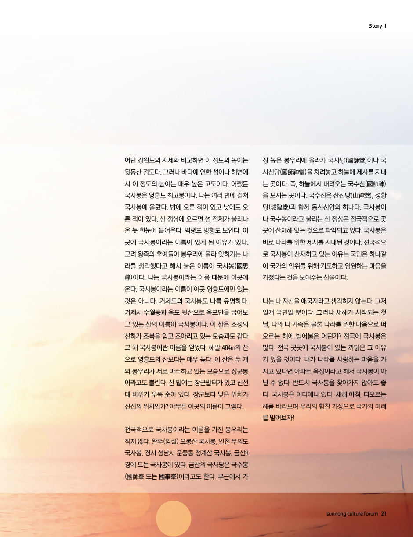 2020-선농문화포럼-신년호_낱장-21.jpg