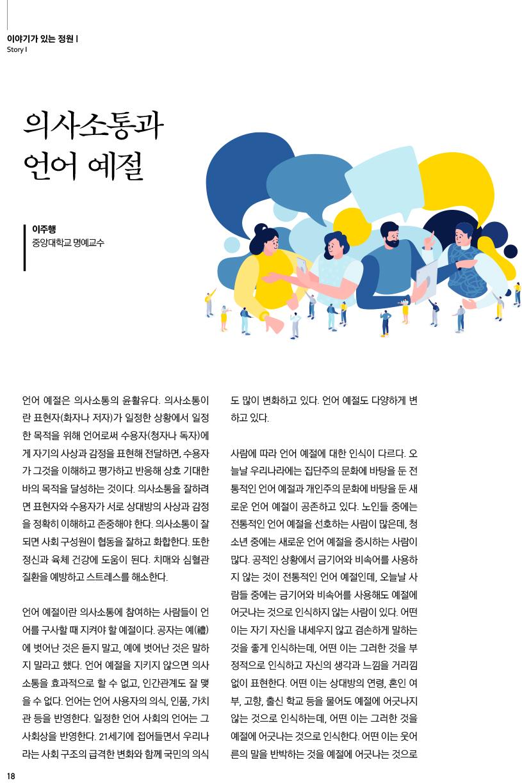 2020-선농문화포럼-신년호_낱장-18.jpg