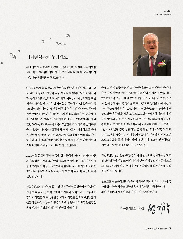 2020-선농문화포럼-신년호_낱장-5.jpg