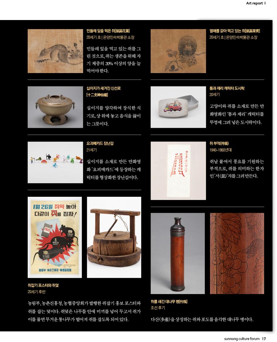 2020-선농문화포럼-신년호_낱장-17.jpg