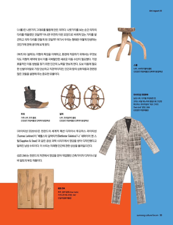 2020-선농문화포럼-신년호_낱장-33.jpg