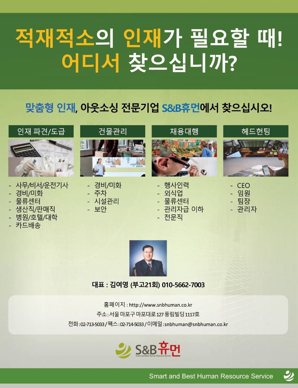 2020-선농문화포럼-신년호_낱장-40.jpg