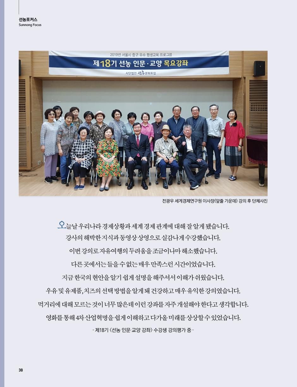 2020-선농문화포럼-신년호_낱장-38.jpg